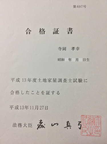 当ウェブサイトの著者(寺岡孝幸)が土地家屋調査士試験に合格していることを証明する画像