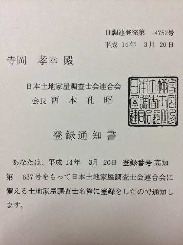 当ウェブサイトの著者(寺岡孝幸)が土地家屋調査士として登録されていることを証明する画像