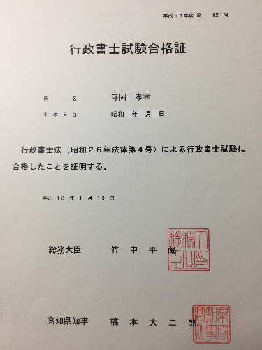 著者(寺岡孝幸)の行政書士試験合格証