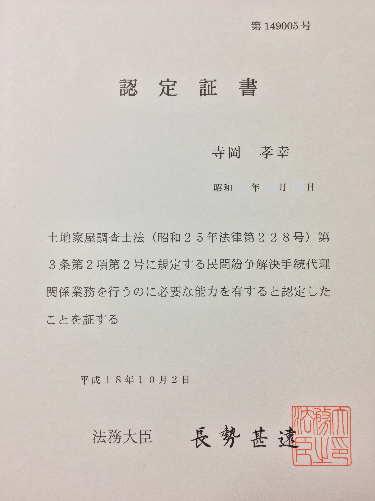 当ウェブサイトの著者(寺岡孝幸)が、ADR認定土地家屋調査士として認定されていることを証明する画像