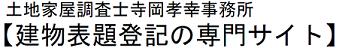 土地家屋調査士寺岡孝幸事務所【建物表題登記の専門サイト】
