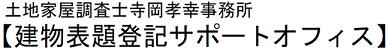 土地家屋調査士寺岡孝幸事務所【建物表題登記サポートオフィス】